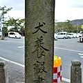 15吉備津神社入口石碑提書人.jpg
