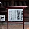 45吉備津神社御釜殿鳴動神事由來說明牌.jpg