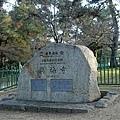興福寺世界遺產石碑