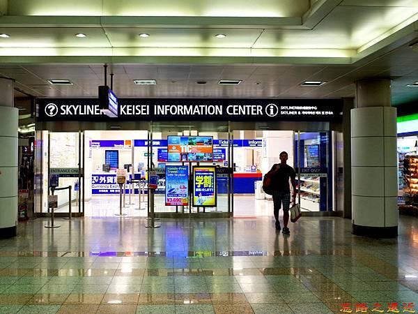 14成田機場第二航站京成電鐵服務中心.jpg