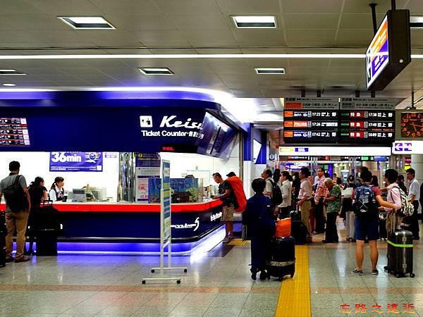 16成田機場第二航站京成電鐵售票處.jpg