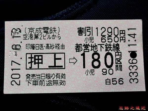 18京成電鐵車票.jpg