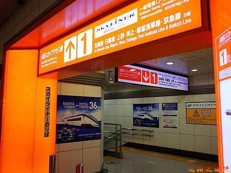 20成田機場第二航站京成電鐵往地下第一月台處.jpg