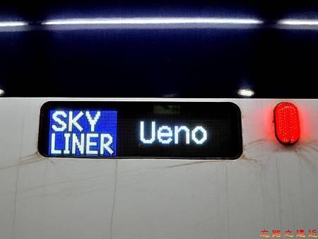 24京成電鐵Skyliner-3.jpg