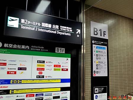 30成田機場第二航站電車往出發及到達樓層電梯標示.jpg