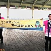 19歡迎到達本渡港.jpg