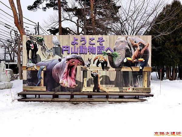 66圓山動物園正門歡迎牌.jpg