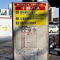 5帶廣車站前廣尾線時刻表.jpg