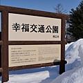 15幸福交通公園標示牌.jpg