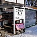 29幸福車站售店-2.jpg