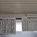 15愛國車站站舍內展示-票價表.jpg