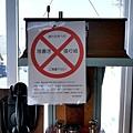 17愛國車站站舍禁止張貼告示.jpg