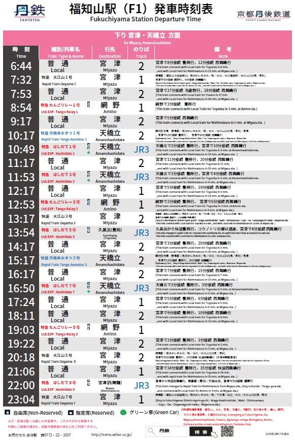 福知山-天橋立 時刻表-2018-03-17