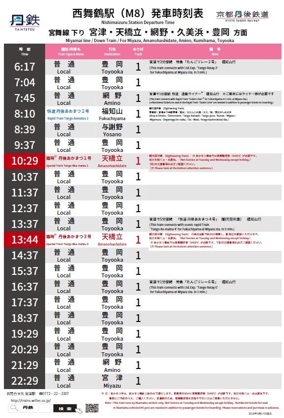 西舞鶴-天橋立 時刻表-2018-03-17