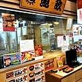 7釧路MOO魚政-1.jpg