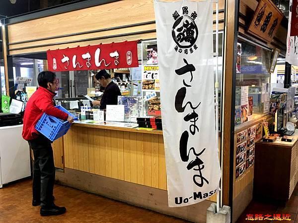 8釧路MOO魚政-2.jpg