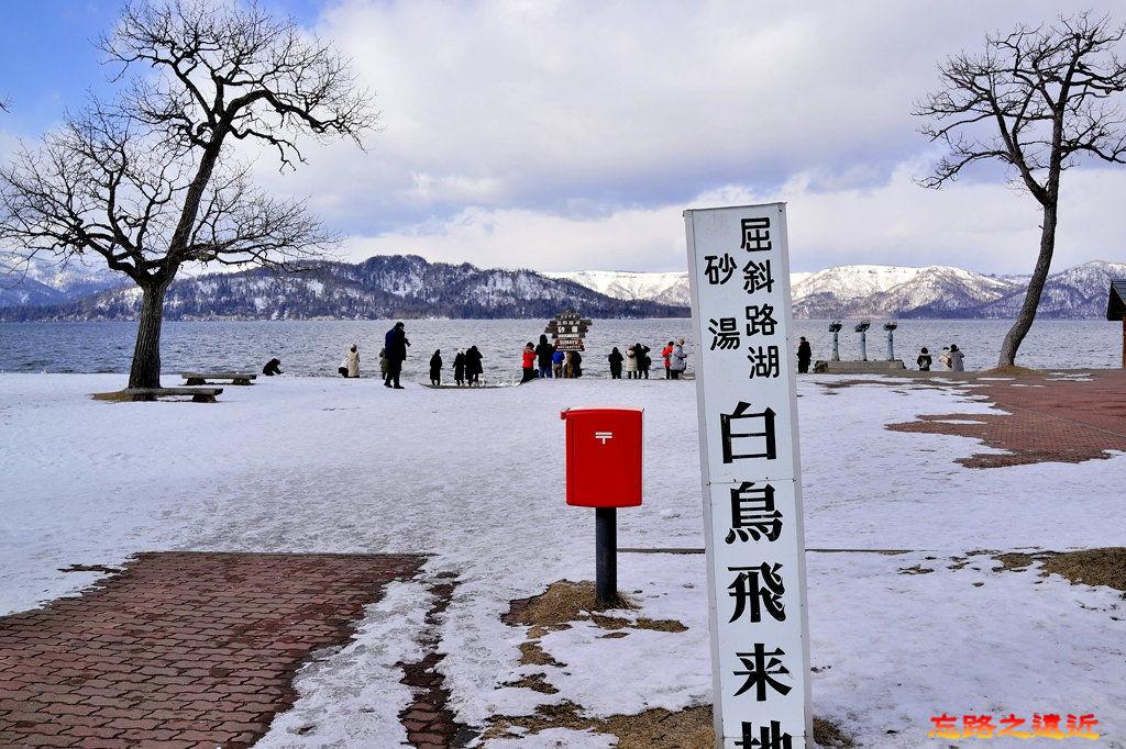 7屈斜路湖砂湯前廣場-2.jpg