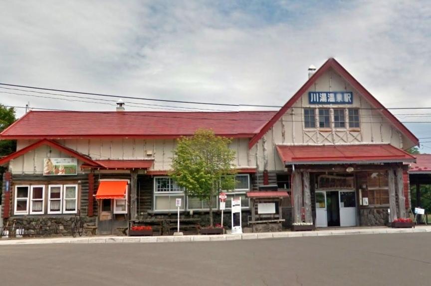 川湯溫泉站
