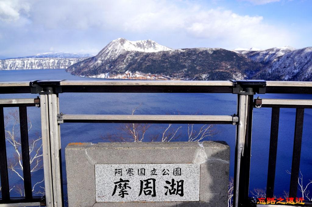9摩周湖第三觀景台湖碑.jpg