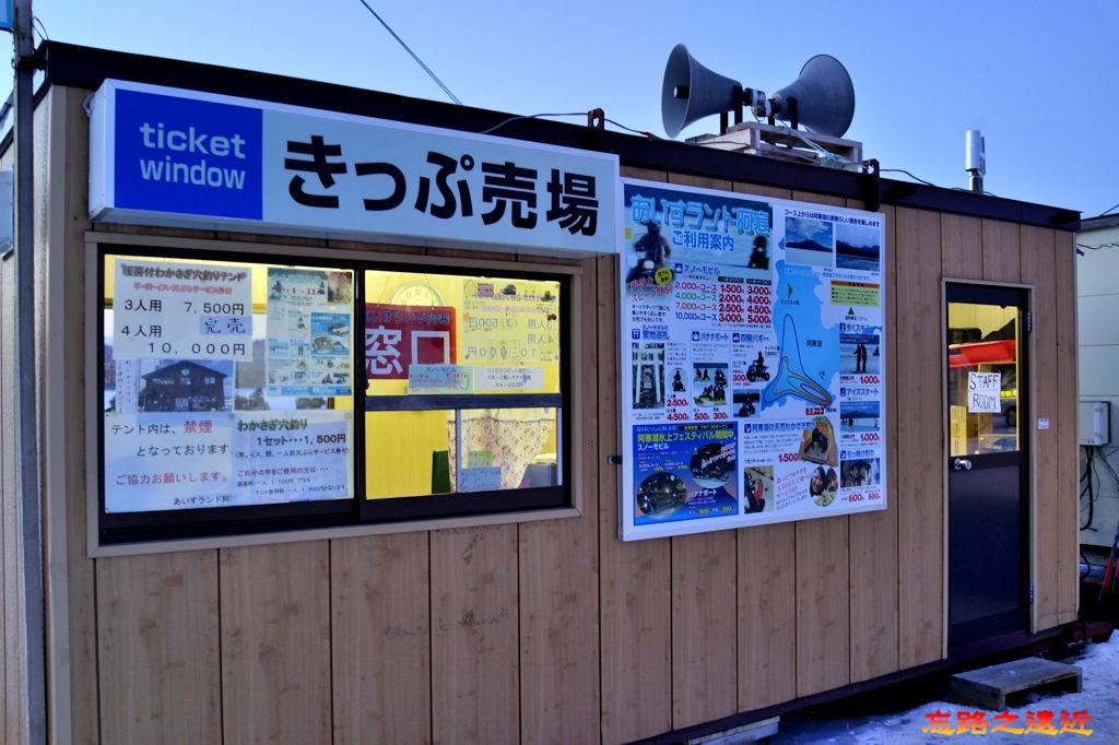 20阿寒湖冰上活動受付處.jpg