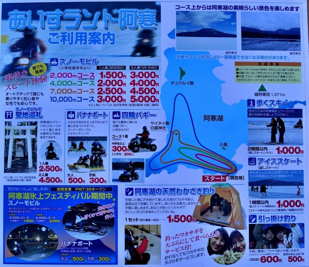 21阿寒湖冰上活動標示.jpg
