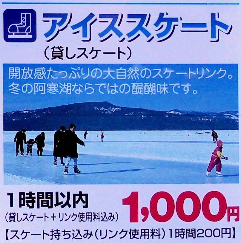 阿寒湖冰刀