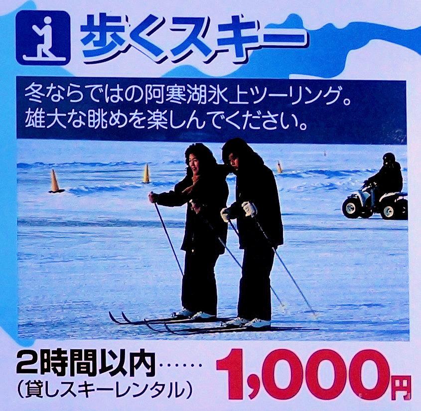 阿寒湖雪橇