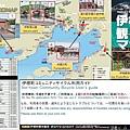 61伊根自行車租車處官方地圖