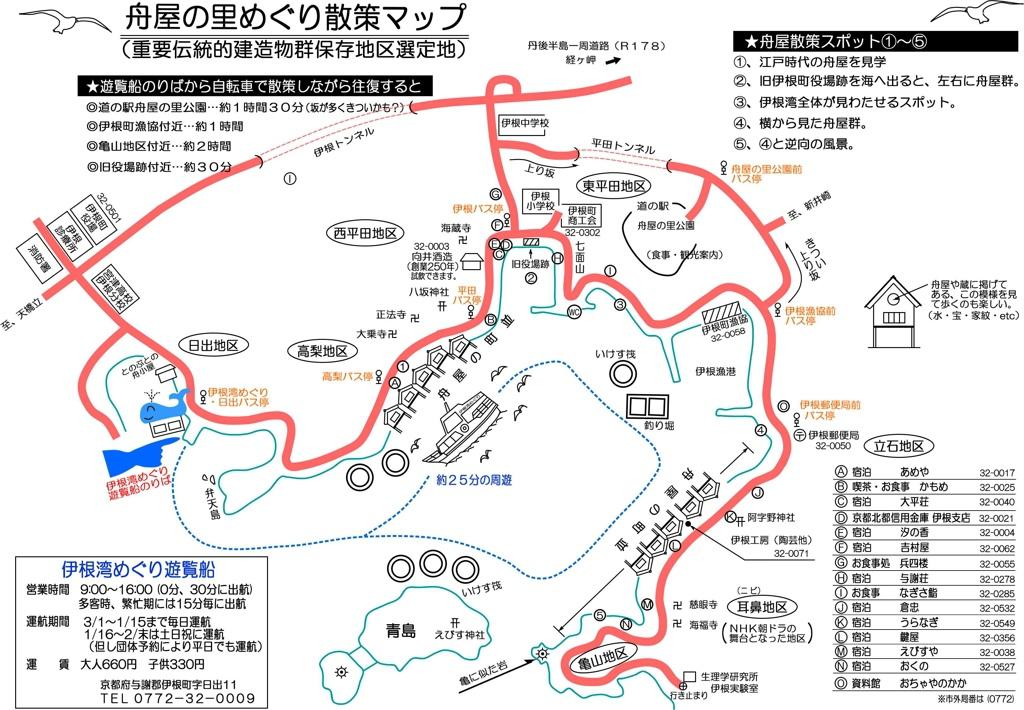 伊根地圖-1
