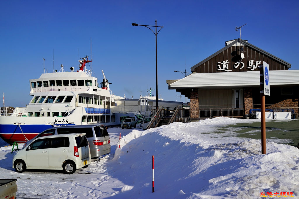 2道之站流冰破冰船碼頭.jpg