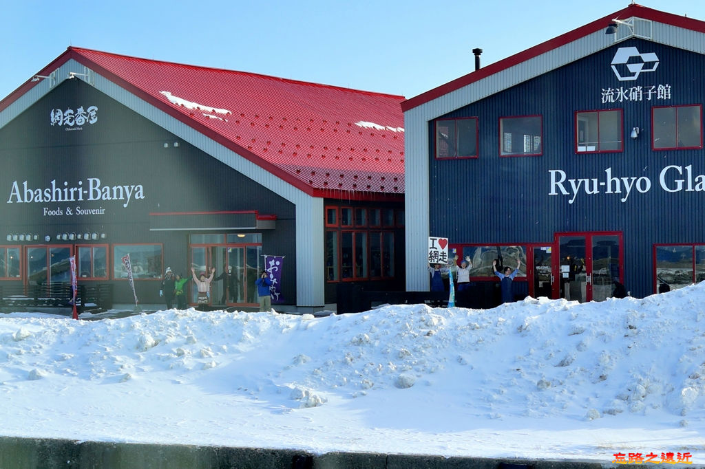 11流冰哨子館與網走番屋岸邊歡迎.jpg