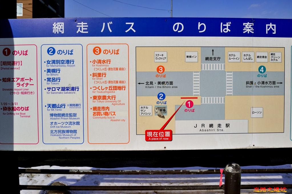 12網走東橫Inn站前巴士站資訊.jpg