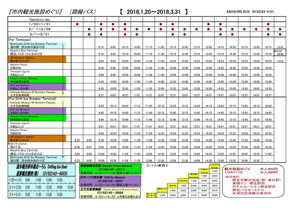 14網走巴士觀光巴士路線時刻表