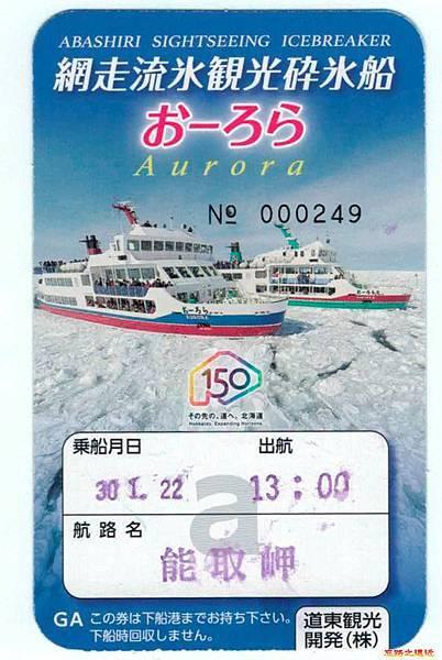 30破冰船船票-至能取岬