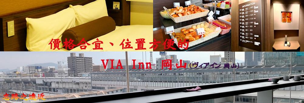岡山VIA Inn BANNER