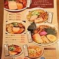 11釧路河村拉麵menu