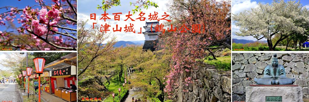 津山城 Banner
