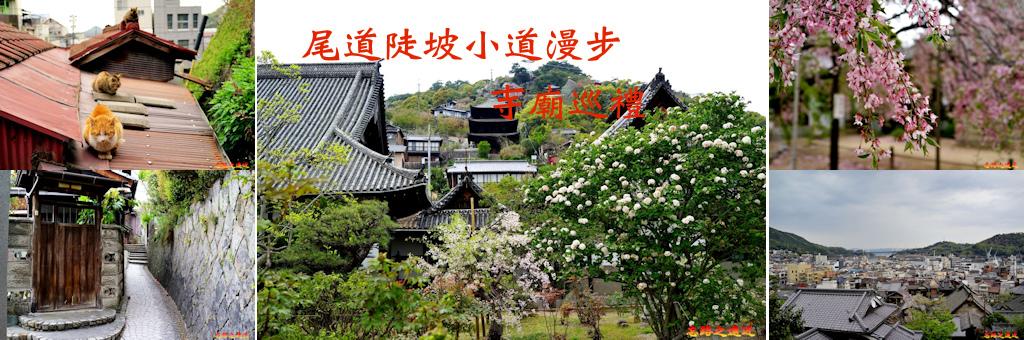 尾道小道 Banner.jpg