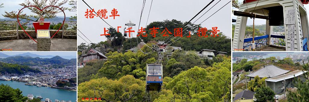 尾道 Banner-2.jpg