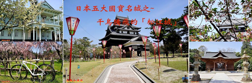 松江城BANNER
