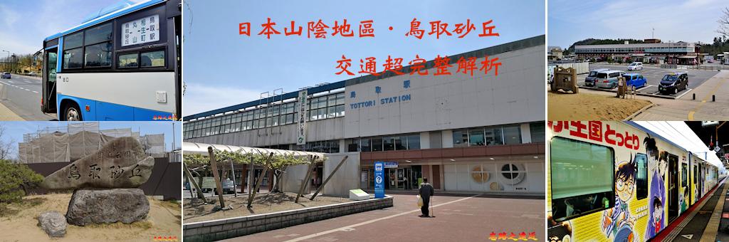 鳥取交通Banner