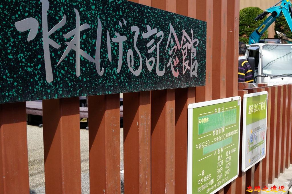 32境港水木茂紀念館入口.jpg