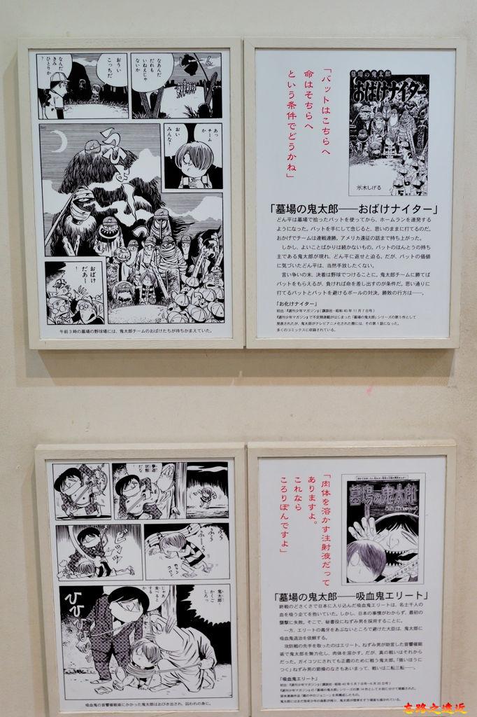 42水木茂紀念館大廳水木茂漫畫世界展示漫畫.jpg