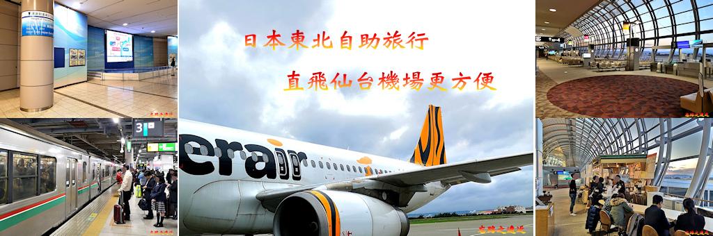 仙台機場BANNER