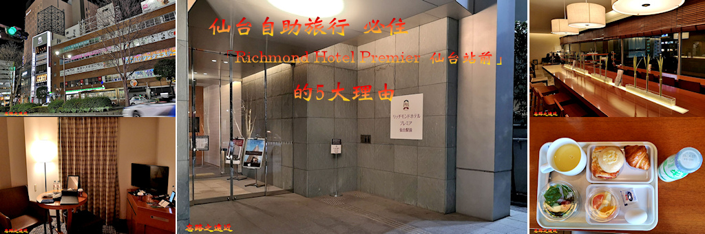 Richmond Hotel Premier 仙台駅前BANNER