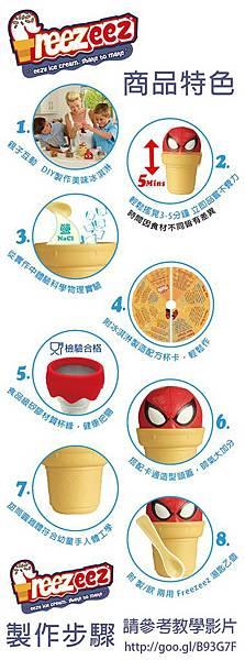 蜘蛛人杯網平-3
