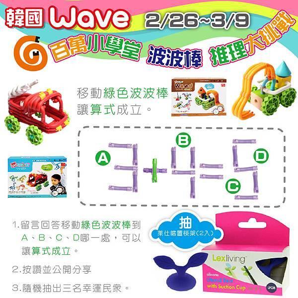 部落格-活動-wave-推理大挑戰201602