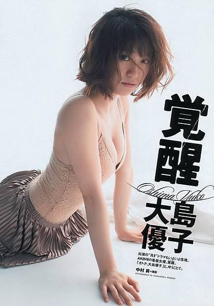 大島優子33