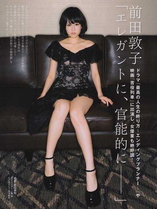 前田敦子81