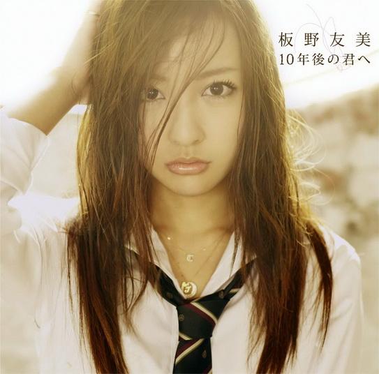 板野友美3
